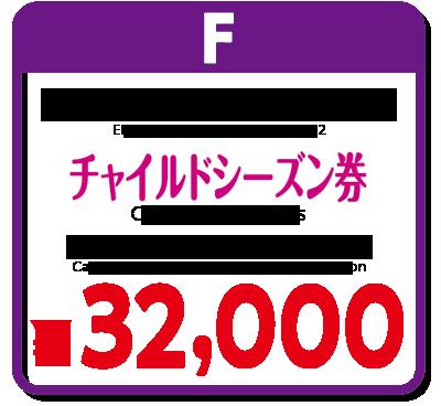 チャイルドシーズン券/ Child season ticket