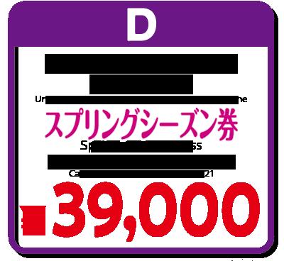 スプリングシーズン券/ Spring season ticket